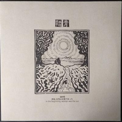 Seitō: In the Beginning, Woman Was the Sun (LP)