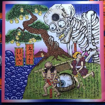 WaqWaq Kingdom – Essaka Hoisa (limited blue vinyl – pre-order!)