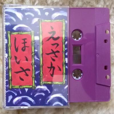 WaqWaq Kingdom – Essaka Hoisa instrumentals (tape)